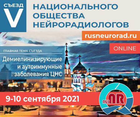 V Съезд Национального общества нейрорадиологов