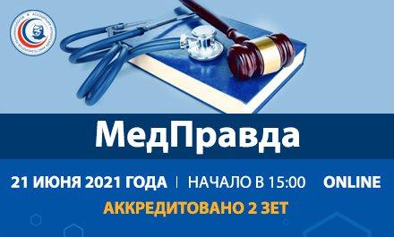 «МЕДПРАВДА — НЕ МЕДИЦИНСКИЕ ОШИБКИ» online-конференция