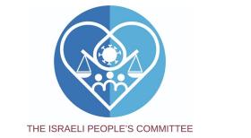Отчёт гражданской расследовательской комиссии Израиля о побочных эффектах вакцинации
