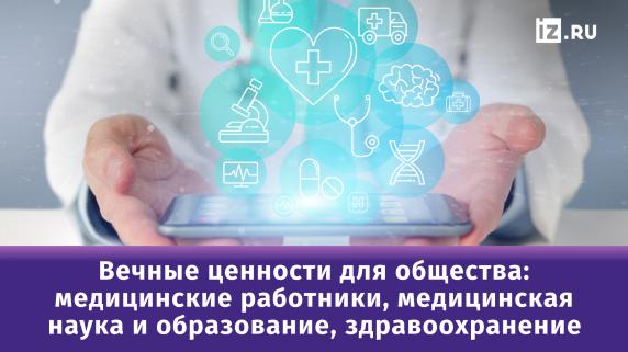 Пресс-конференция ко Дню медицинского работника