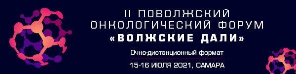 II Поволжский Онкологический Форум «Волжские дали»