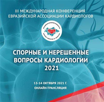 III международная конференция Евразийской ассоциации кардиологов «Спорные и нерешенные вопросы кардиологии 2021»