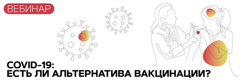 "Вебинар ""Covid-19: есть ли альтернатива вакцинации?"""