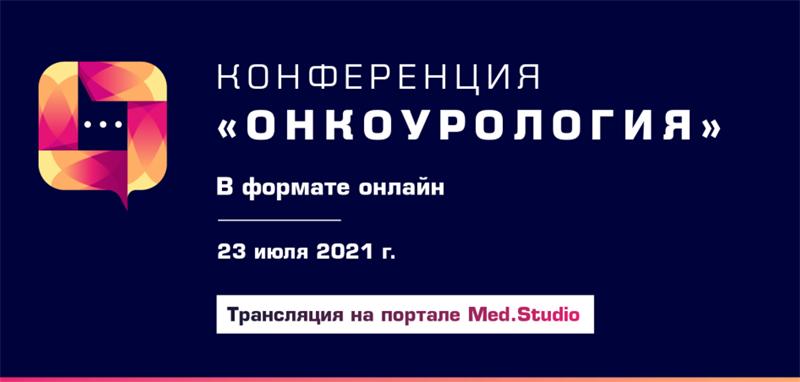 Конференция «Онкоурология»