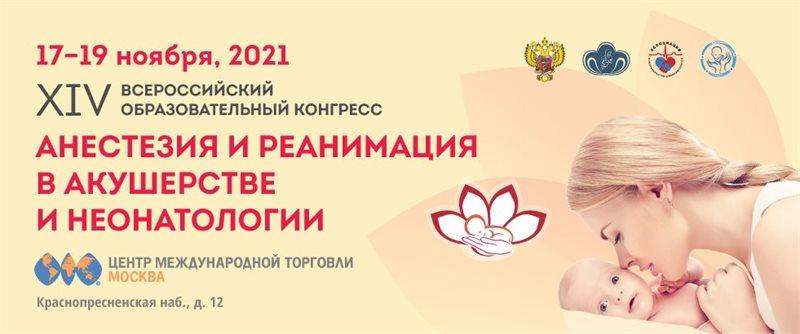 XIV Всероссийский образовательный конгресс «Анестезия и реанимация в акушерстве и неонатологии»