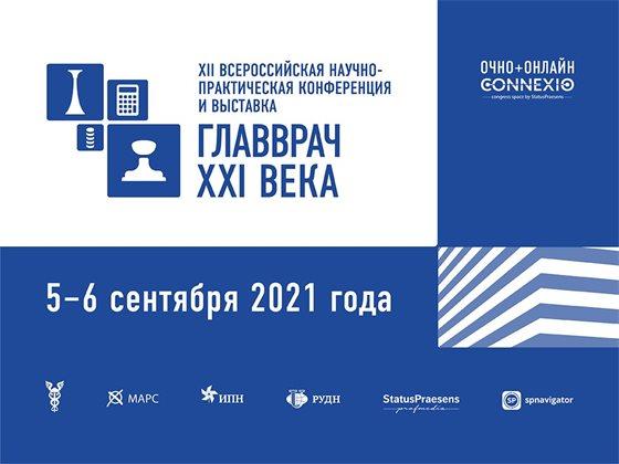 XII Всероссийская научно-практическая конференция «Главврач XXI века», Сочи