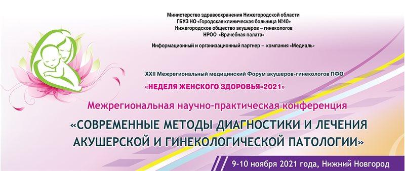 Неделя женского здоровья — 2021