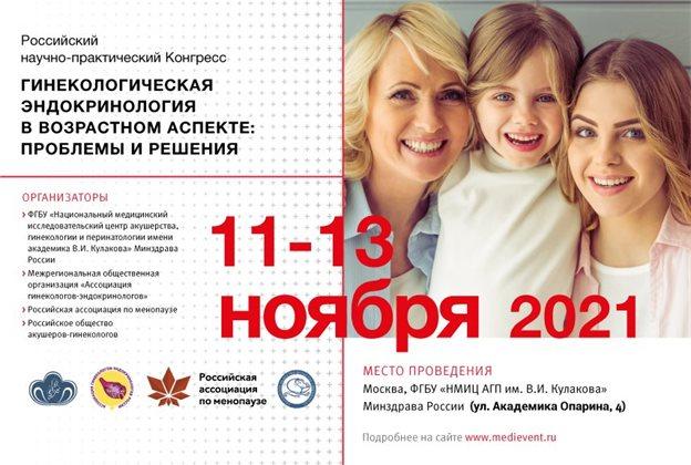 Российский научно-практический конгресс «Гинекологическая эндокринология в возрастном аспекте: проблемы и решения»