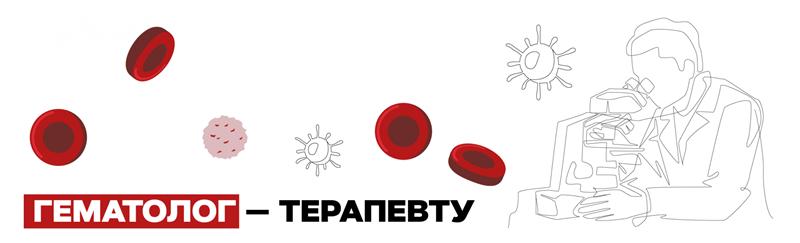 """Вебинар """"Ведение пациентов с лимфомами в условиях COVID-19"""""""