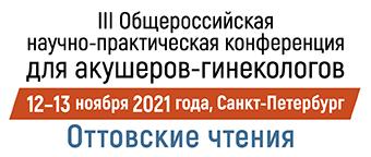 III Общероссийская научно-практическая конференция для акушеров-гинекологов «Оттовские чтения», 12-13 ноября 2021 года, г. Санкт-Петербург.