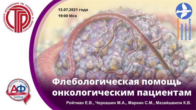 13 июля 2021 года в 19:00 Мск состоится онлайн коллоквиум: Флебологическая помощь онкологическим пациентам