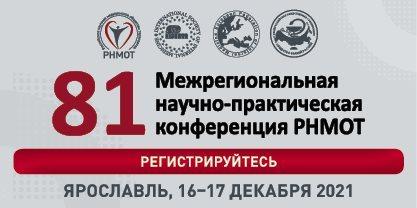 81 Межрегиональная научно-практическая конференция РНМОТ