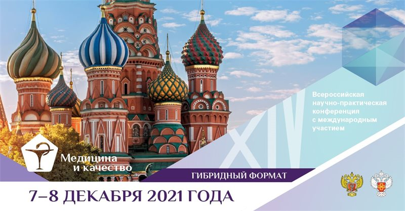 XIV Всероссийская научно-практическая конференция с международным участием «Медицина и качество – 2021»