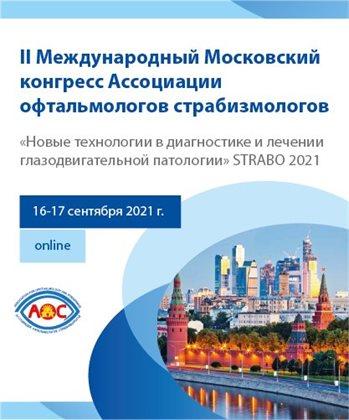 STRABO 2021: II Международный конгресс Ассоциации офтальмологов страбизмологов «Новые технологии в диагностике и лечении глазодвигательной патологии»