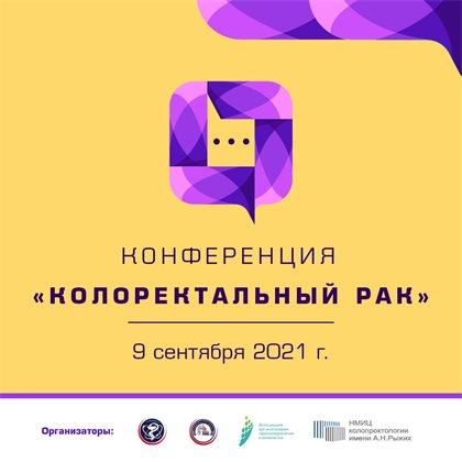9 сентября 2021 года пройдет онлайн-конференция «Колоректальный рак»