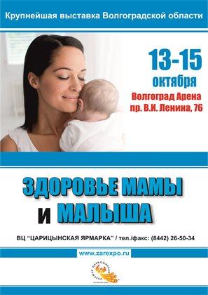 Здоровье мамы и малыша - 2021