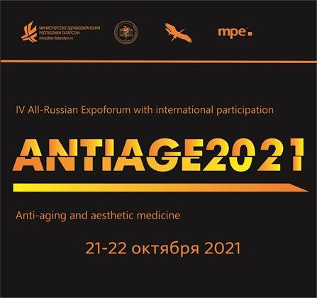 IV Всероссийский экспофорум с международным участием Antiage (Антивозрастная и эстетическая медицина), 21-22 октября 2021