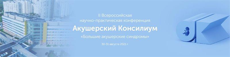 II Всероссийская научно-практическая конференция «Акушерский Консилиум» «Большие акушерские синдромы»