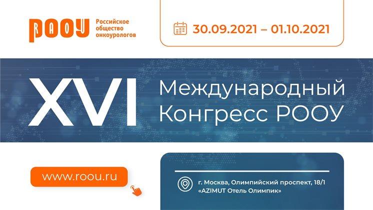 XVI Конгресс РООУ