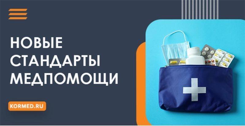 Минздрав России утвердил новые стандарты медицинской помощи взрослым