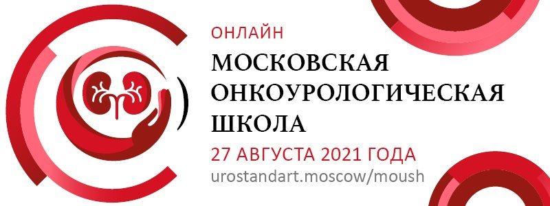 Московская Онкоурологическая Школа.  Четвертая сессия
