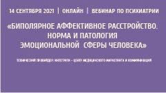 Вебинар по психиатрии «Биполярное аффективное расстройство. Норма и патология эмоциональной сферы человека»