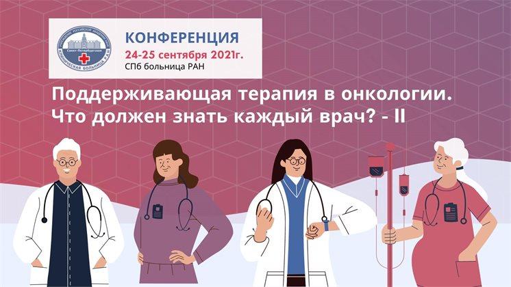 Конференция «Поддерживающая терапия в онкологии. Что должен знать каждый врач? - II» (офлайн и онлайн).