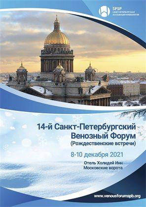 14й Санкт-Петербургский Венозный Форум (Рождественские встречи)