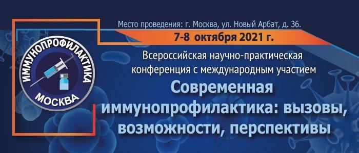III Всероссийская научно практическая конференции с международным участием «Современная иммунопрофилактика: вызовы, возможности, перспективы»