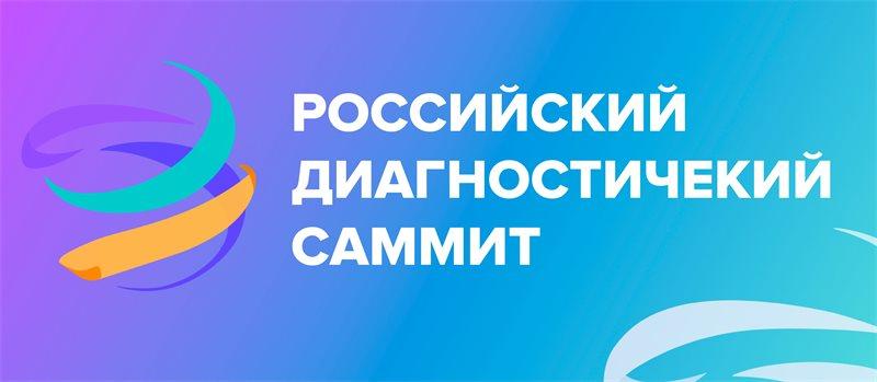 Российский диагностический саммит