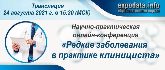 Научно-практическая онлайн-конференции  «Редкие заболевания в практике клинициста»