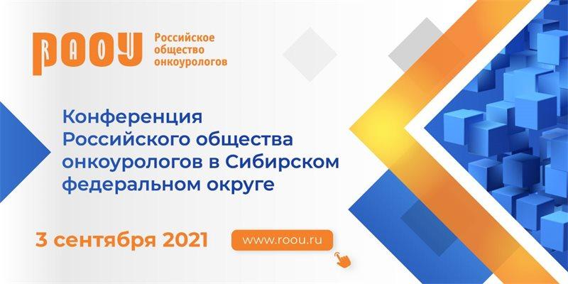 Конференция Российского общества онкоурологов в Сибирском федеральном округе