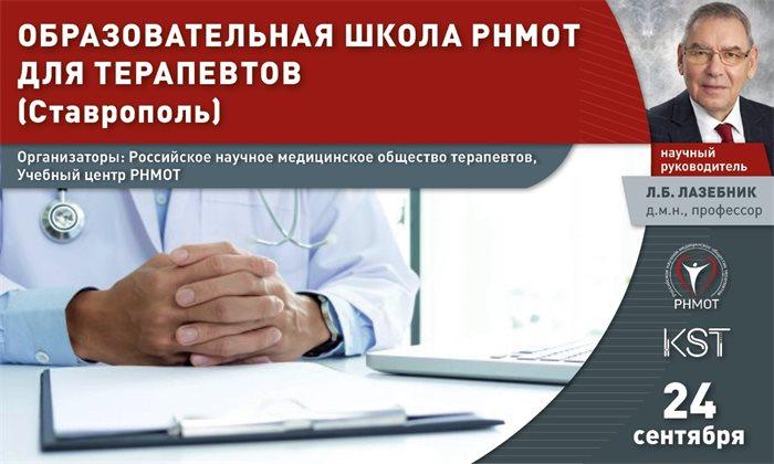 Образовательная школа РНМОТ для терапевтов  (г. Ставрополь)