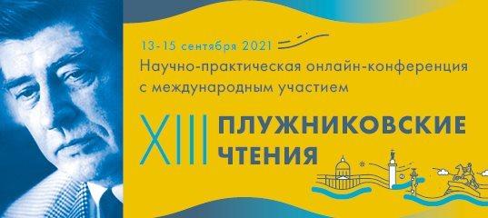 Ежегодная научно-практическая конференция с международным участием  «XIII Плужниковские чтения»