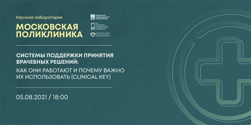 Научная лаборатория «Московская поликлиника» продолжает свою работу
