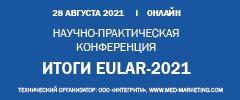 Научно-практическая конференция «Итоги EULAR-2021»