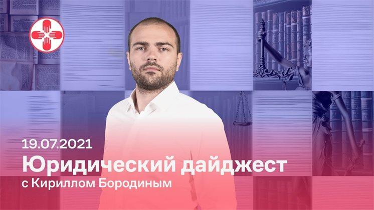 Юридический дайджест с Кириллом Бородиным