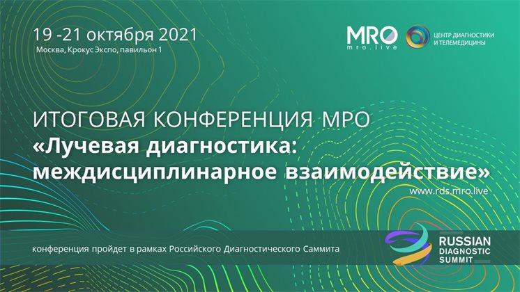 IV Итоговая конференция МРО «Лучевая диагностика: междисциплинарное взаимодействие»