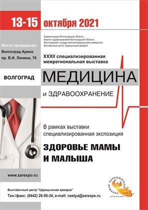 Медицина и здравоохранение -2021