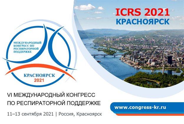 Международный конгресс по респираторной поддержке