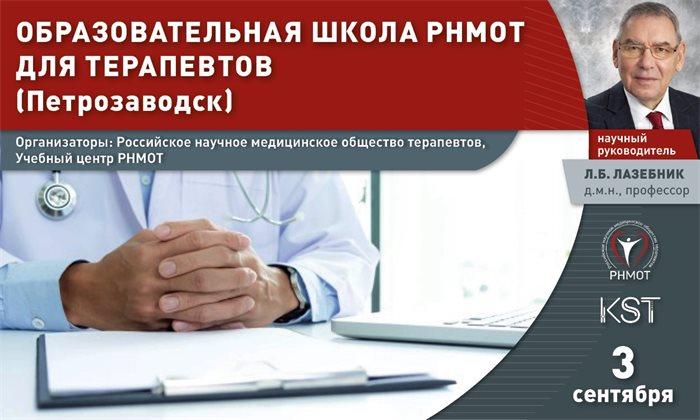 Образовательная школа РНМОТ для терапевтов  (г. Петрозаводск)