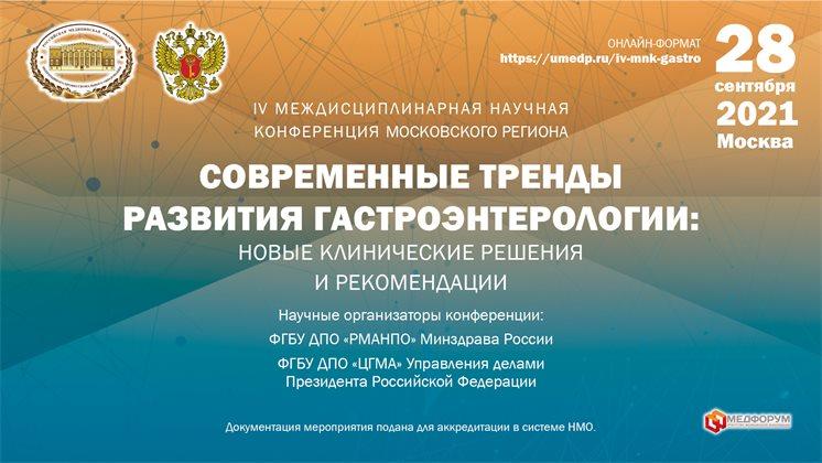 IV Междисциплинарная научная конференция «Современные тренды развития гастроэнтерологии: новые клинические решения и рекомендации»