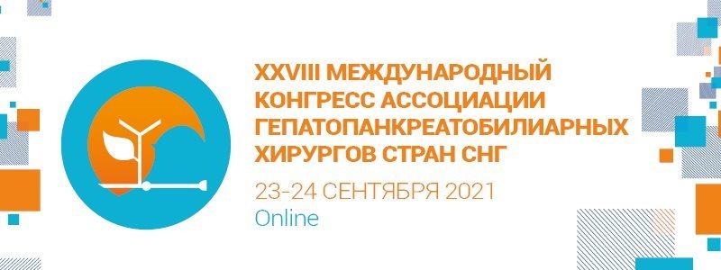XХVIII Международный конгресс Ассоциации гепатопанкреатобилиарных хирургов стран СНГ