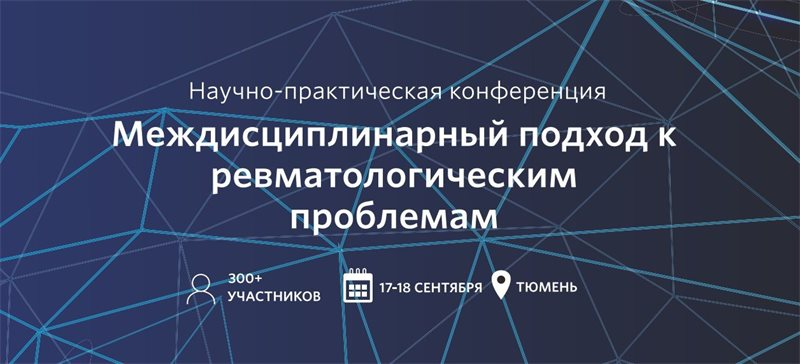 Научно-практическая конференция «Междисциплинарный подход к ревматологическим проблемам», г. Тюмень, 17-18 сентября 2021