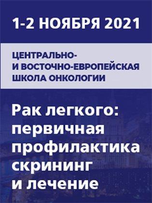 """Центрально- и Восточно-Европейская Школа онкологии """"Рак легкого: первичная профилактика, скрининг и лечение"""""""