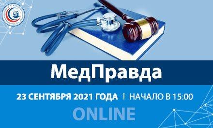 Онлайн-конференция «МЕДПРАВДА»