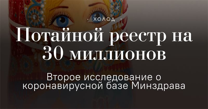 Потайной реестр на 30 миллионов