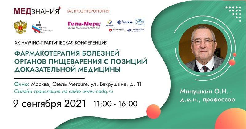 XX научно-практическая конференция «Фармакотерапия болезней органов пищеварения с позиций доказательной медицины»