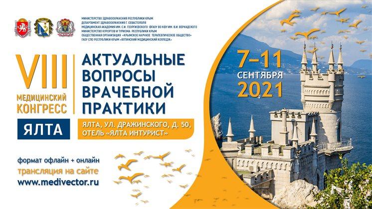 VIII медицинский конгресс «Актуальные вопросы врачебной практики» (г. Ялта)