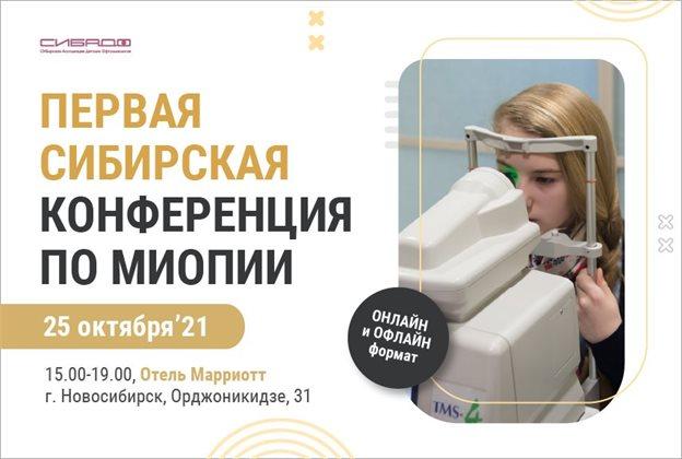 Первая Сибирская конференция по миопии 2021 с международным участием